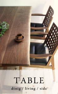 テーブル / ダイニングテーブル・リビングテーブル・サイドテーブル